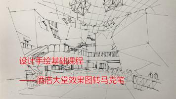 设计手绘基础课程——酒店大堂效果图转马克笔