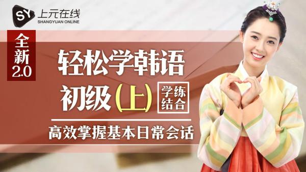 【上元网校】轻松学韩语初级上 韩语学习书籍课件