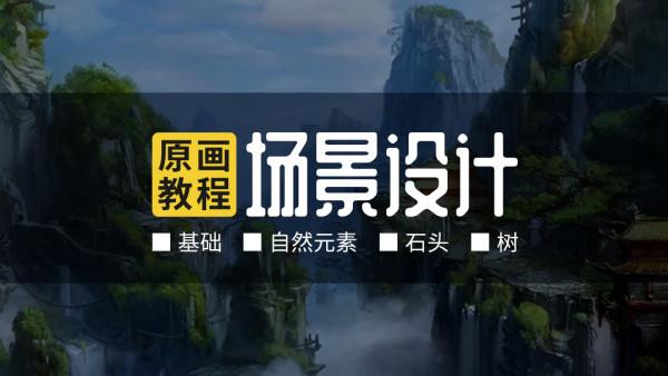 场景设计【原画零基础入门教程】-自然元素/石头/树画法
