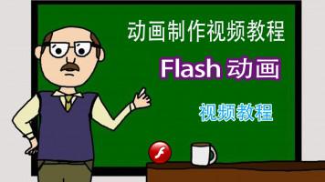 Flash教程视频动画制作零基础从入门到精通CS6自学网页GIF动画