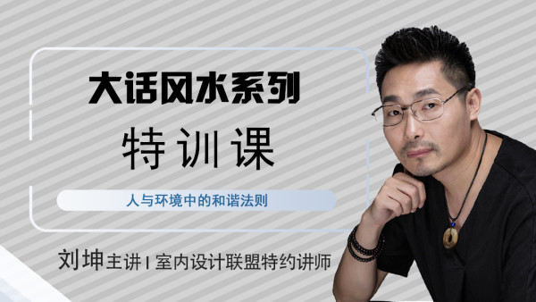 室内设计联盟 大话风水 系列课程  刘坤主讲(隐藏)