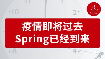 Spring源码,手写sping mvc框架,Spring面试题-咕泡java高级架构