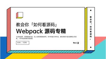 Webpack 源码专精