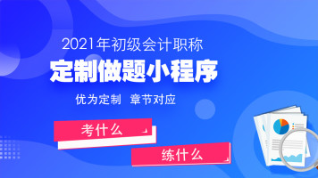 2021初级会计章节习题打卡