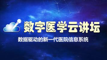 数字医学云讲坛【第9期】——数据驱动的新一代医院信息系统