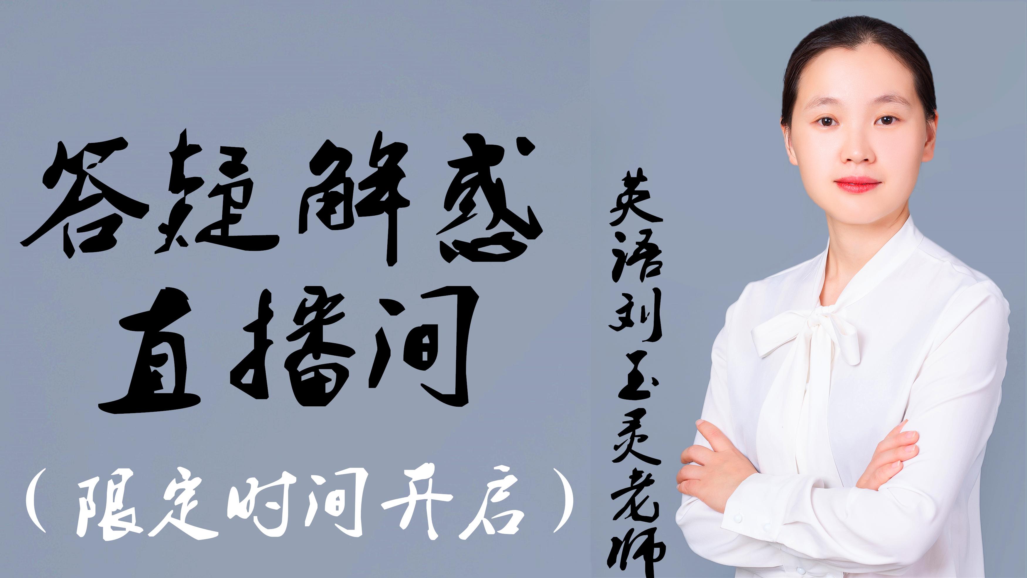刘玉灵老师答疑解惑直播间