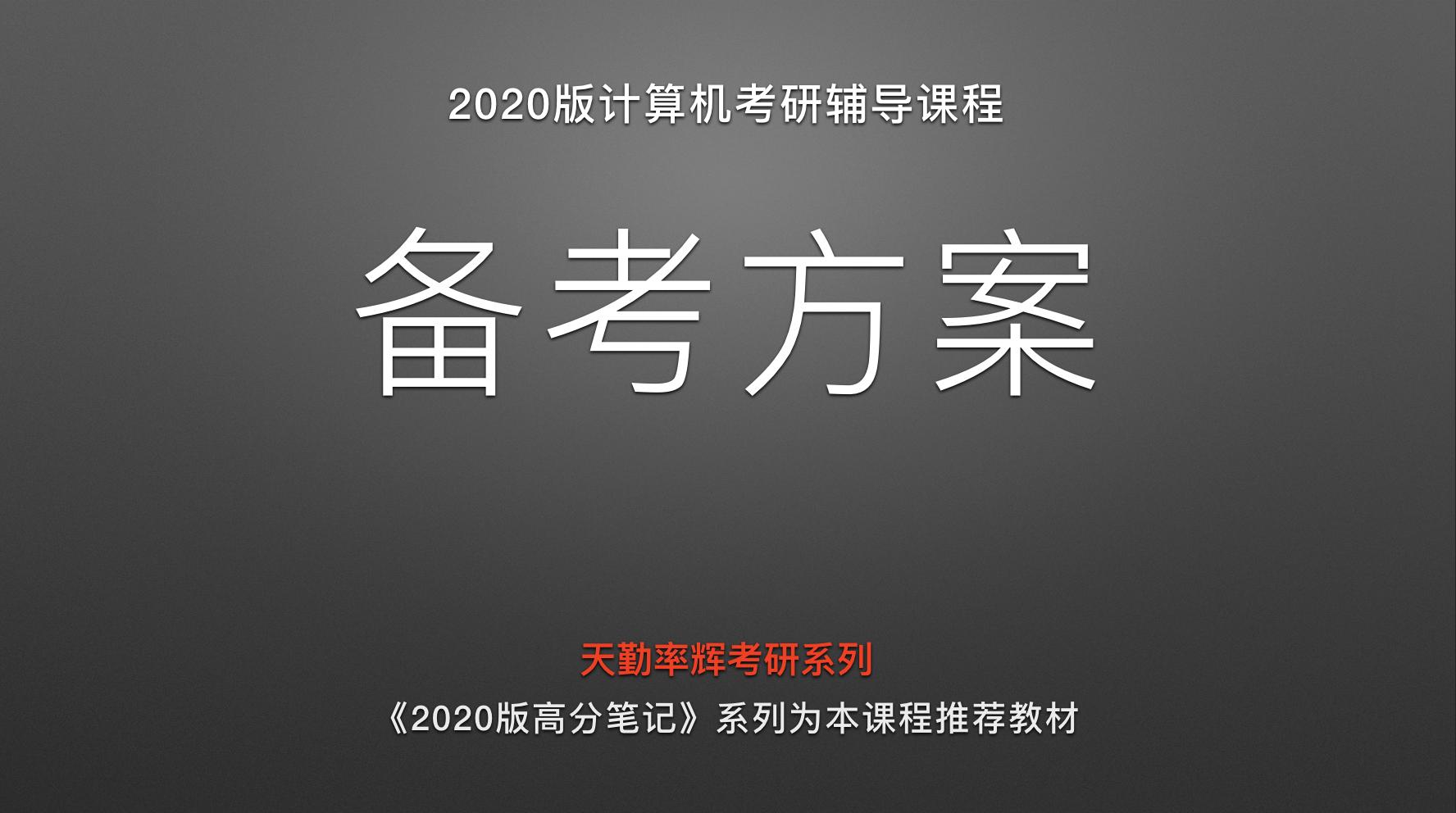2021天勤率辉计算机考研备考方案