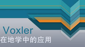 Voxler在地学中的应用