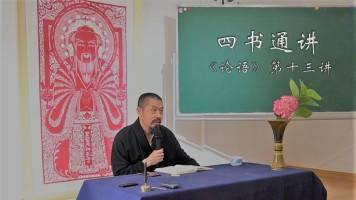 【四书通讲】连山先生《论语》第十三讲