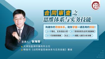 张海燕:民法典时代—合同审查思维体系与实务技能