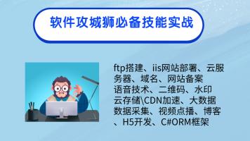 运维、C#开发常用模块(云存储、语音技术、ORM框架等)实战讲解