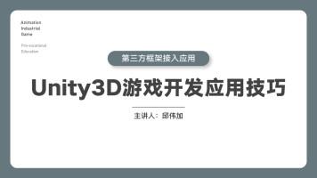 Unity3D/SDK/服务器通信/数据库/游戏开发应用技巧