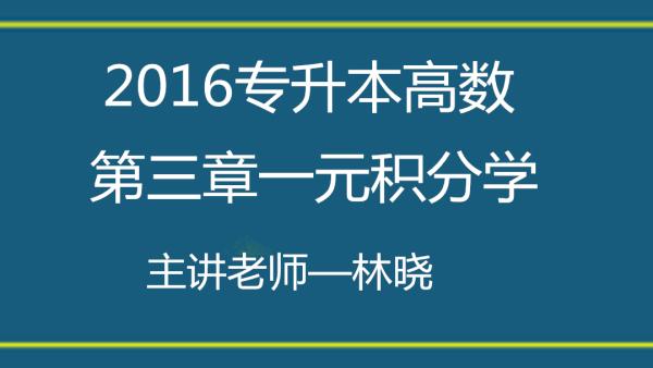 2016专升本高数第三章一元积分学
