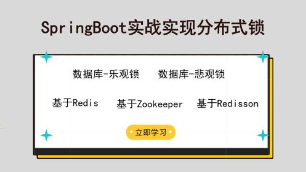 Java分布式锁实战教程(基于Spring Boot)