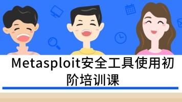 Metasploit安全工具使用初阶培训课