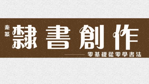 【零基础】书法创作学习【隶书】书画/国画