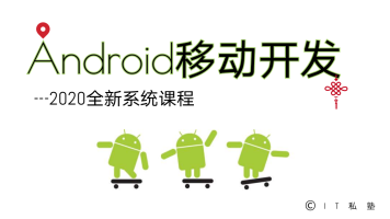 Android开发2020全新系统课程