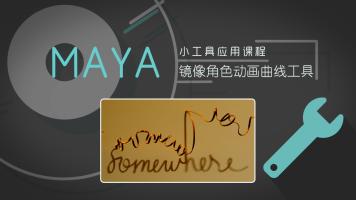 MAYA动画曲线拷贝及镜像工具应用教程【老船@动画吧】