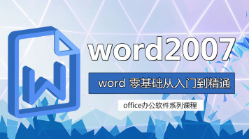 Office word 2007零基础从入门到精通文字排版办公软件视频教程课