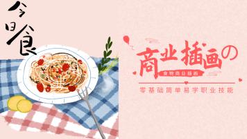 食物插画零基础教学【简单易学】