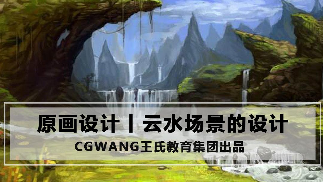 云水场景的设计丨原画CG教程丨场景设计基础丨CGWANG王氏教育集团