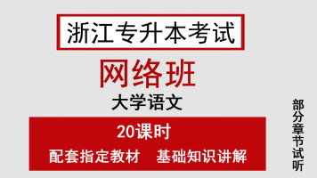 【三贤教育】 2022年浙江专升本《大学语文》基础班  20课时 试听