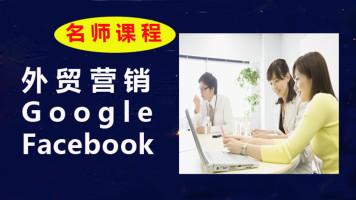外贸课程Google+Facebook双剑合璧开发外贸客户