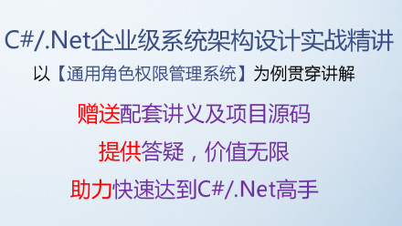 C#/.Net企业级系统架构设计实战教程