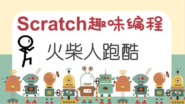 【量位学堂】Scracth趣味编程-火柴人跑酷|中小学编程
