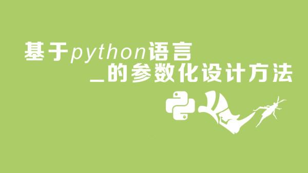 基于python语言的参数化设计