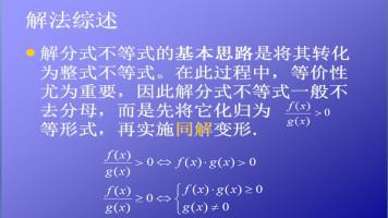 高中数学必修5--3.2.2分式不等式的解法(单三步)