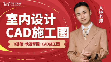 室内设计CAD施工图培训班-【艾巴优教育】