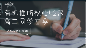 【高二选修5专项练习】有机推断42题+推断方法讲解+高考真题讲解