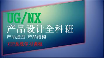 UG/NX产品设计实战VIP课程+录播练习+直播解答