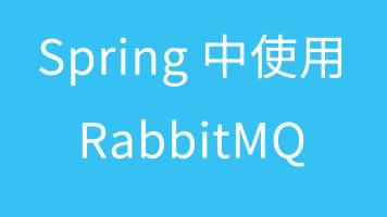 Spring中使用RabbitMQ