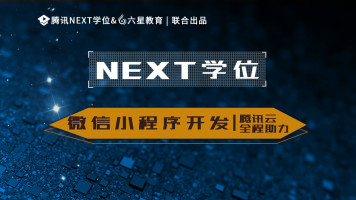 【Next学位x微信】微信小程序开发【六星教育】