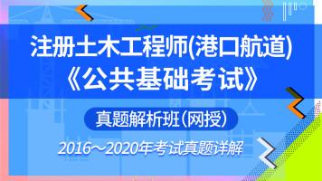 注册土木工程师港口航道《公共基础考试》历年真题班[2016~2020]