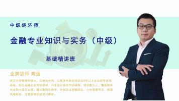 中级经济师【金融经济】之基础精讲班(赠送题库)