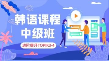 维哲韩语:topik韩语中级系统学习班