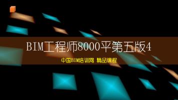 BIM工程师8000平第五版4