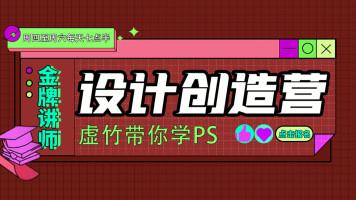 无【虚竹】,不【设计】特邀大咖虚竹老师9月23日火热开讲!