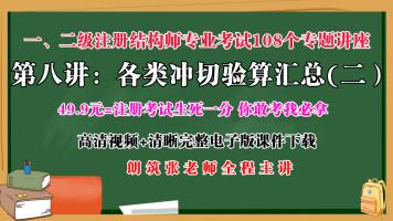 8各类冲切验算汇总(二)【朗筑注册结构规范专题班】