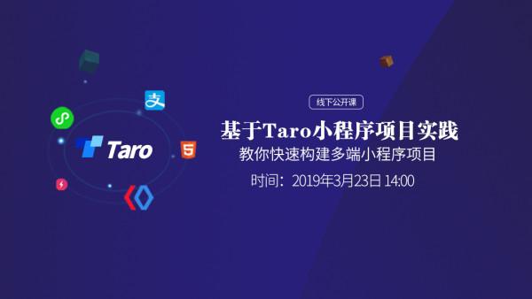 基于Taro小程序项目实践