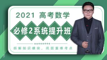 2020高考数学高中数学/必修2系统班/讲义+答疑+督学