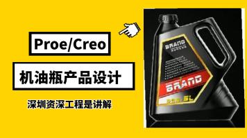 PROE/CREO机油瓶设计