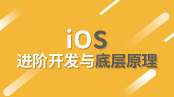 iOS进阶开发与底层原理