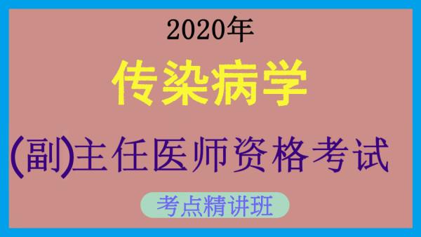 [高级职称]【临床内科】2020年传染病学(副)主任医师考点精讲课