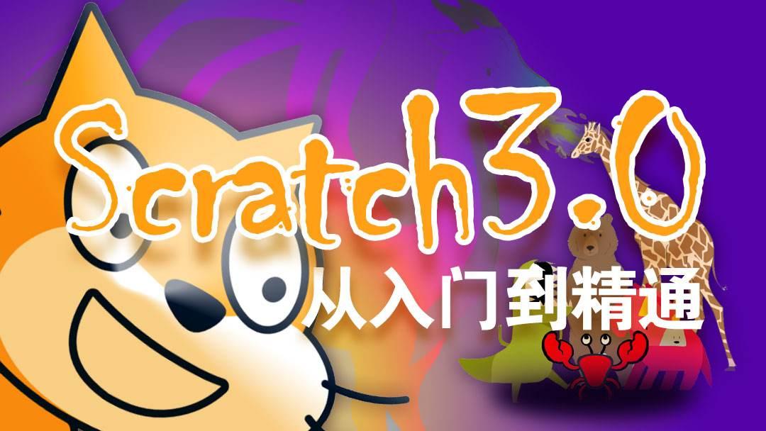 Scratch少儿编程从入门到精通/思维训练/启蒙教育 Qbit量位学堂