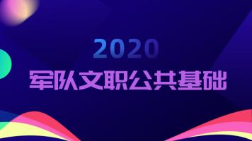 2020军队文职公共科目