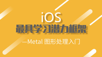 iOS 最具学习潜力框架—Metal 图形处理入门
